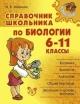 Справочник школьника по биологии 6-11 кл